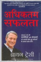 Maximum Achievement | ADHIKTAM SAFALTA | अधिकतम सफलता  by Brian Tracy