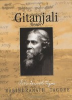 Gitanjali - Song Offerigns | Rabindranath Tagore