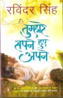 Tumhare Sapne Hue Apne | Hindi Book