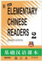 Elementary Chinese Readers 2, (Free 2 Audio CDs)
