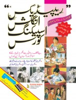 RAPIDEX ENGLISH SPEAKING COURSE(URDU)