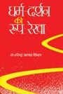 An Outline of Philosophy of Religion [Hindi Book]