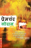गोदान [Godan by Munshi Premchand (Hindi Book)]