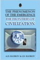 The Phenomenon of the Emergence: The Frontiers of Civilization