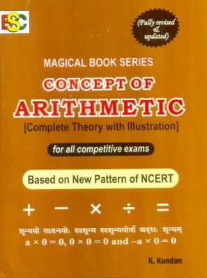 Concepts of Arithmetic For All Competitive Exams | Magical Book Series For all competitive exams based on new pattern of N.C.E.R.T.