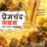 Gaban (Book in Hindi)