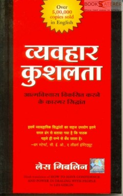 "व्यवहार कुशलता | How to have Confidence and Power in Dealing with People This book is Hindi Translation of ""How to have Confidence and Power in Dealing with People "" authored by Les Giblin"