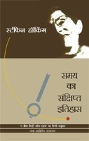 "Samay Ka Sankshipt Itihas (Book in Hindi) This book is the Hindi translation of ""A Brief History Of Time.""""This book marries a child's wonder to a genius's intellect. We journey into Hawking's universe, while marvelling at his mind""."