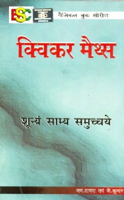 "किवकर मैथ्स [ Hindi Version of ""Quicker Maths"" by M. Tyra - Magical Book Series ] This book is mirculous for all competitive examinations comprising of Maths or quantitative aptitude.  The book being quite exhaustive caters to all needs with quick and shortcut methods and large number of solved examples.  Helpful for students preparing for SSC exams, UPSC exams, LIC exams, and Bank PO exams."
