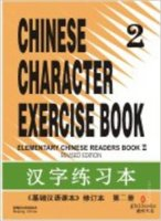 Chinese Character Exercise Book 2