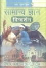 General Knowledge Encyclopedia In Hindi  The Book of General Knowledge in Hindi By R.Gupta