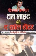 One Night @ The Call Center | वन नाईट @ द काल सेंटर Welcome to One Night@ the Call Center is another witty dark novel from the award winning author of the national bestseller Five Point Someone.
