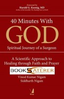 40 Minutes with God