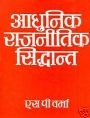 Modern Political Theory In Hindi