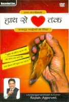 Recorded Talks of Rajesh Aggarwal (Collections of 2 DVDs)