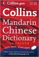 Collins Mandarin Chinese Dictionary in Colour