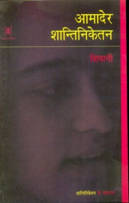 आमादेर शांतिनिकेतन । Amader Shantiniketan By Shivani Shivani (Gaura Pant) was one of the popular Hindi magazine story writers of the 20th century and a pioneer in writing Indian women based fiction.