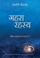 The Deeper Secret (in Hindi)