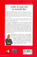 लक्ष्य । Goals! | Hindi Book | Brian Tracy