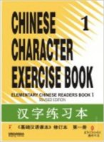 Chinese Character Exercise Book 1